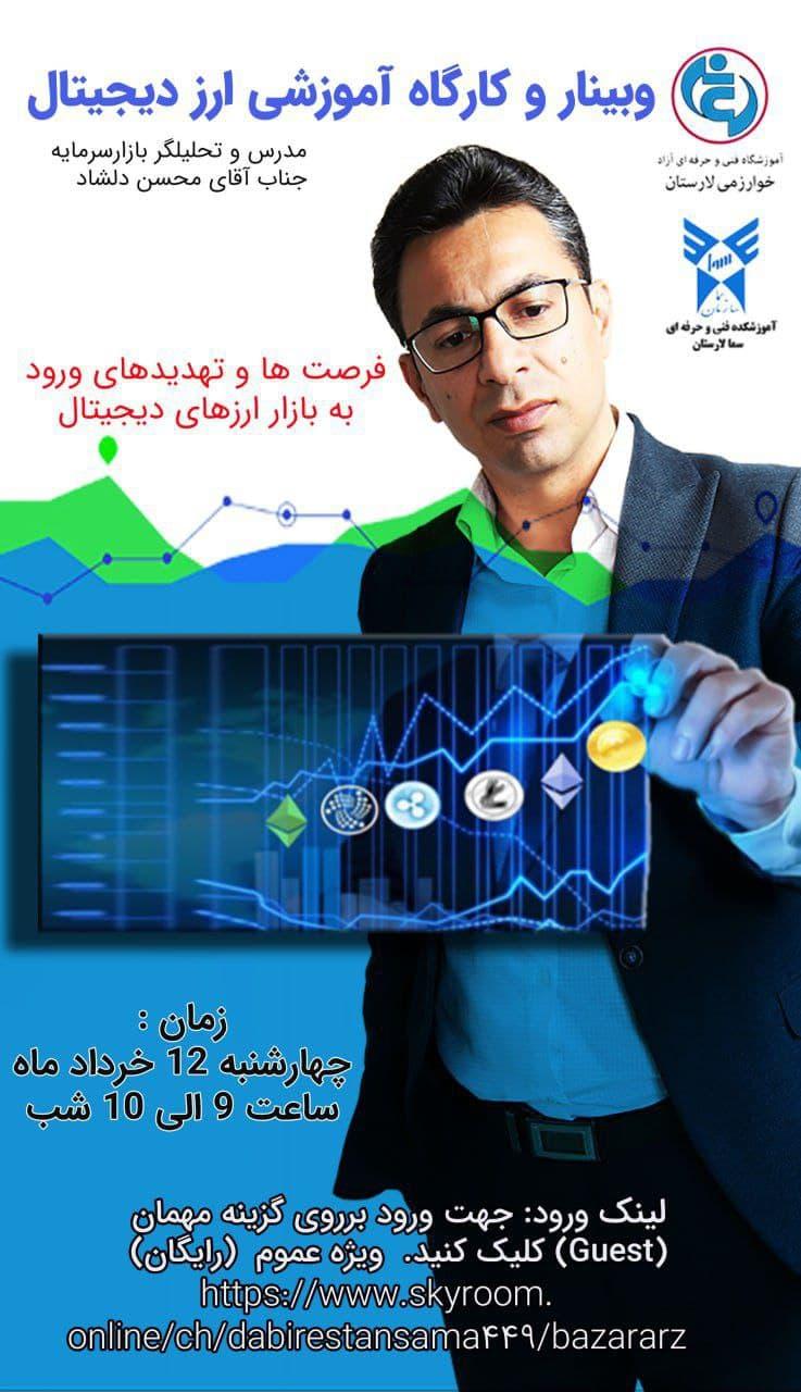 وبینار ارزهای دیجیتال 1400/03/12